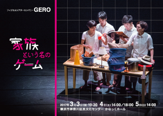 gero-omote-2017