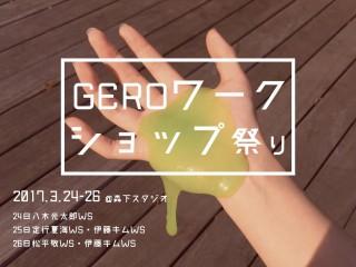 GERO_WS祭り