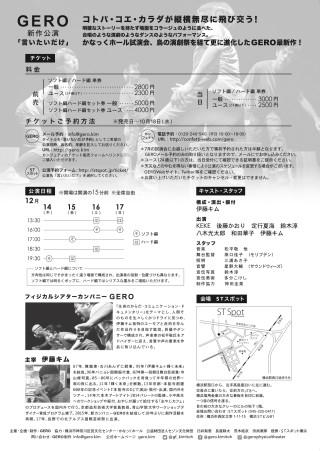 ◎GERO_裏面_ol_171012__Fotor