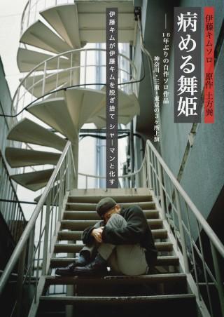 伊藤キムソロ『病める舞姫』神奈川・三重・東京公演