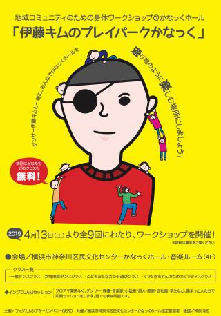 ワークショップ情報「伊藤キムのプレイパークかなっく」