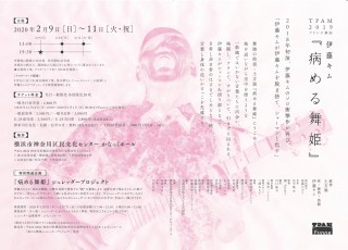 maihime_chirashi_ura_new_Fotor